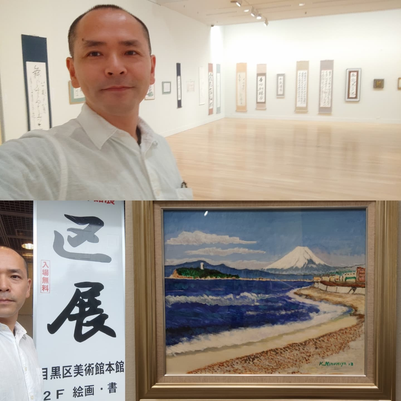 [ 【区展】本日より9月26日迄@meguro_museum_of_art 手工芸・写真・絵画・書 本区がこういう企画をしている事を知らず、、恥ずかしながら初めてお邪魔する。(去年はコロナだし、例年は神輿渡御で気がついてなかったのっぽい。。) 過去に議員秘書を10年程やって来た手前、割に地域の市民会館展だの、県民展だのには行き尽くしてきた気概があったのだが。。手前味噌に聞こえるかもしれないけど、この区展レベル高くてっビックリする(^_^;)!特に「書」と「篆刻」がすごくて、お宝探偵団に出てきそうにも思えた。写真は知ってる名前というか大先輩を見つけたので敬意を込めて ]