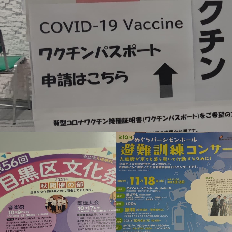 """[ 会議の合間の時間に、庁舎1Fで油を売っていた所、突然、頑張った日本語で外国人学生に話しかけられた。ジャケットもバッヂも付けていなかったので、職員か案内係のスタッフであると思われたのであろう。「ワクチン、、ムニャムニャ。。」と聞こえた。恐らく、ワクチン接種に来た外国人なのかと思ったので、ワクチン接種会場に連れてゆこうとしたのだが、日本語が大変そうなので、英語で聞いたら、「既に2回打ったし熱も出た。」との発言。「あれ、、?」話がおかしいな、、「ワクチンうちに来たんじゃないの?」と問うと、「パスポート。」と言うではないですか。。パスポートは都庁か新橋なんだよな~、、と思いどう説明しようかと、少し混乱したのだが、要は「ワクチンパスポート」を発行して欲しいという事であった。それが無いと、飛行機に乗れないからとの事。「そういう事か!(^^;)!」日本語学校に通う為、ベトナムから来たとの事であった。本館2Fの新型コロナワクチン接種課までお連れ致し、ただの親切なオッサンを演じた訳だが、なんだか他愛もない会話であったが楽しかった。日本に来てくれてありがとう~!!そして、初めて問われる""""ワクチンパスポート""""を1度で理解できなかったのだが、、これからはそういうケースもあるものと、新しい学びを得た。※写真は、本区内で行われる予定の無料のイベント達。ご連絡までに!! ]"""